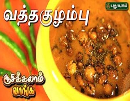 Rusikkalam Vanga 30-05-2017 Puthuyugam Tv