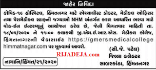 GMERS Himmatnagar Specialist Doctor, Medical Officer and Para Medical Staff Recruitment 2020