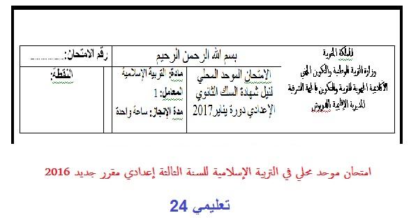 امتحان موحد محلي في مادة التربية الإسلامية للسنة الثالثة إعدادي مقرر جديد 2017/2016