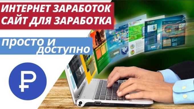 Бесплатная раскрутка сайта и заработок на нем без вложений