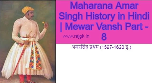 Maharana Amar Singh History in Hindi