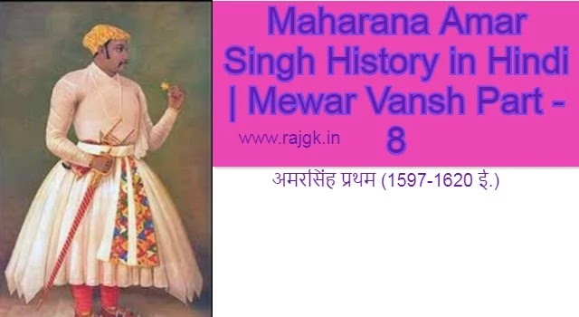 Maharana Amar Singh History in Hindi | Mewar Vansh Part - 8