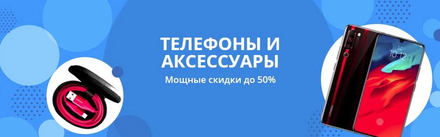 Телефоны и аксессуары: мощные скидки до 50% на сотовые мобильные и принадлежности к ним с бесплатной доставкой