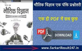 भौतिक विज्ञान एक पंक्ति प्रश्नोत्तरी PDF | Yukti Publications Physics Book PDF in Hindi Download