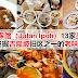 怡保路(Jalan Ipoh)13家美食,发掘吉隆坡旧区之一的老味道!