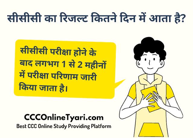 सीसीसी का रिजल्ट कितने दिन में आता है, सीसीसी का रिजल्ट कितने दिन बाद आता है, सीसीसी रिजल्ट कितने दिन बाद आता है, ccc exam ke kitne din baad result aata hai