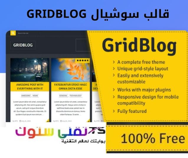 قالب gridblog للووردبريس مجاني جميل وحديث وفريد للغاية