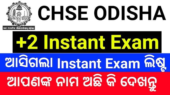 +2 Instant Exam Chse Odisha Arts Commerce vocational Instant Exam 2019