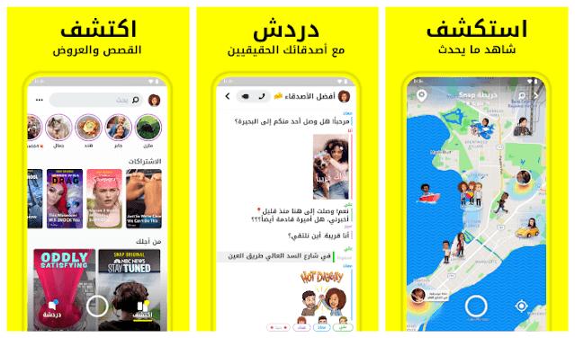 تحميل سناب شات ، شبكة اجتماعية ، متابعة المشاهير ، Snapchat