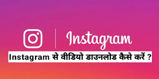 How to download video from Instagram in hindi
