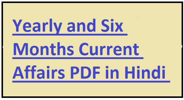 Yearly and Six Months Current Affairs PDF in Hindi