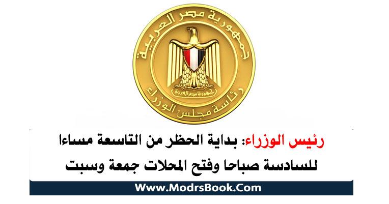 رسميا رئيس الوزراء الحظر من التاسعة مساءا حتي السادسة صباحا وفتح المحال التجارية الجمعة والسبت