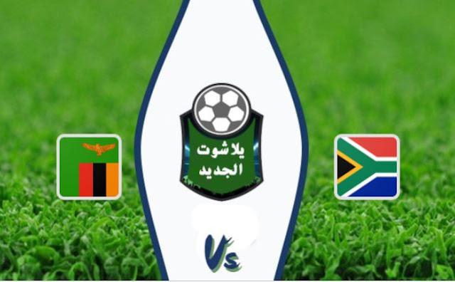 نتيجة مباراة جنوب إفريقيا وزامبيا اليوم 09-11-2019 بطولة أفريقيا تحت 23 سنة