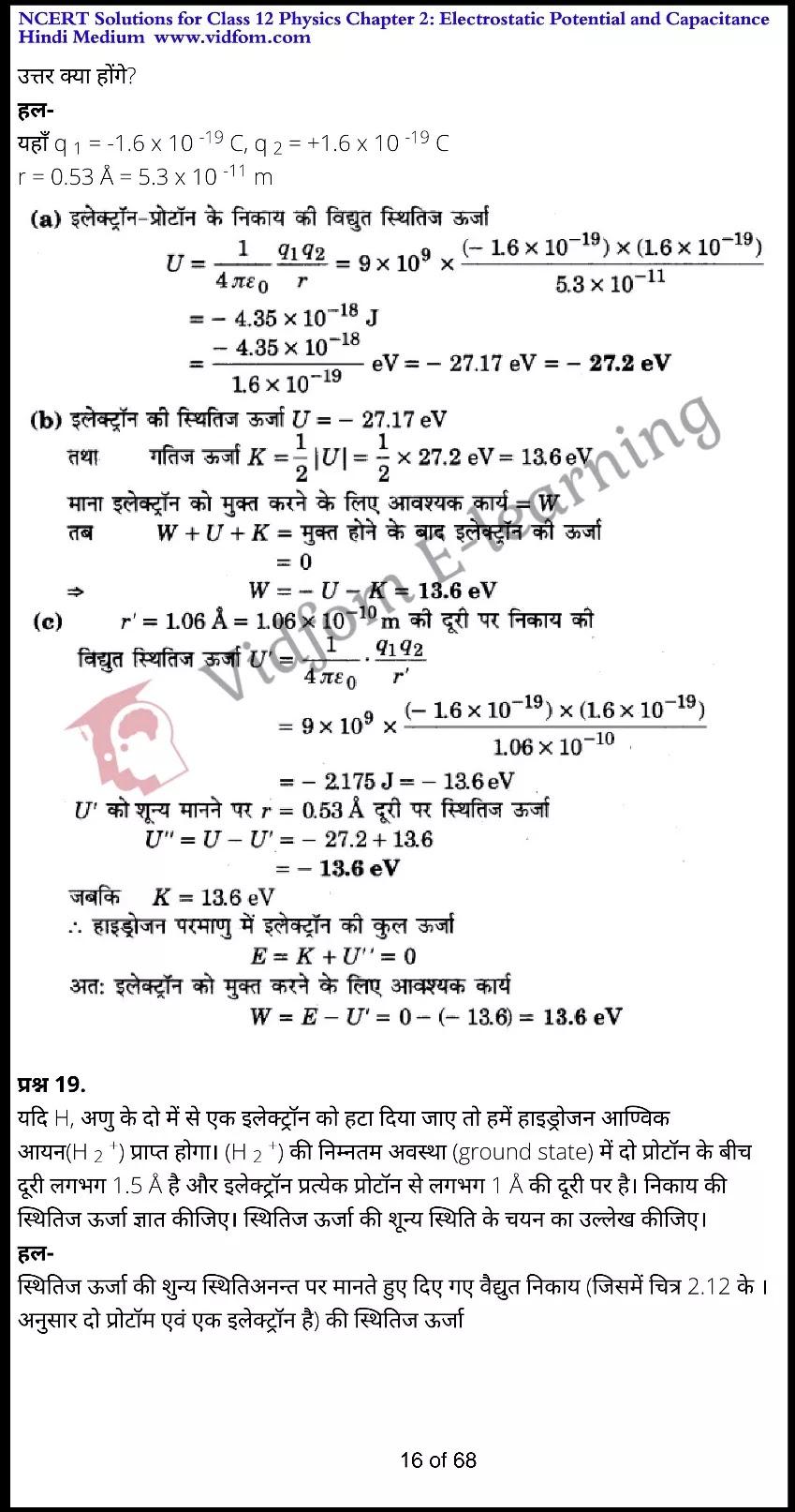 class 12 physics chapter 2 light hindi medium 16