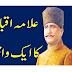 Allama Iqbal Ka Ek Waqia .