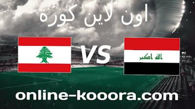 مشاهدة مباراة العراق ولبنان بث مباشر اليوم 7-10-2021 تصفيات كأس العالم 2022