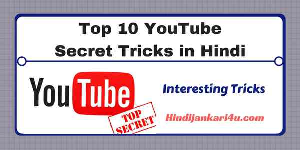 Top 10 YouTube Secret Tricks in Hindi
