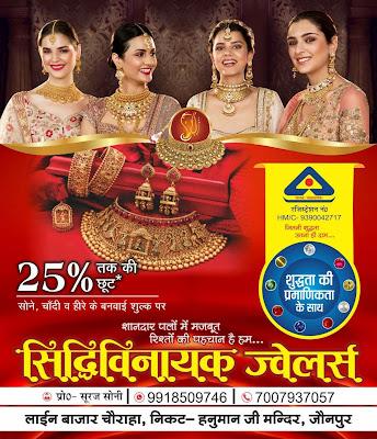 Siddhivinayak%2BJewellers%2BJaunpur