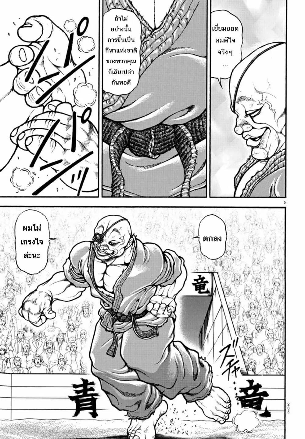 อ่านการ์ตูน Baki Dou II ตอนที่ 63 หน้าที่ 6