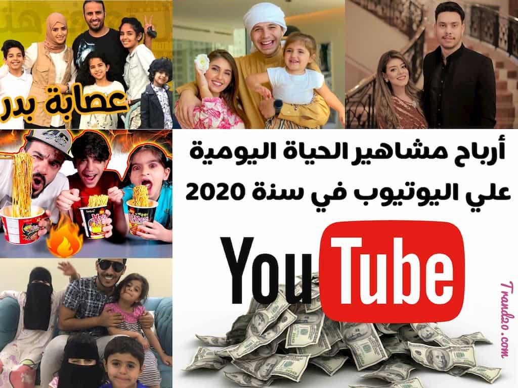 تعرف علي أرباح مشاهير الحياة اليومية علي اليوتيوب في سنة 2020