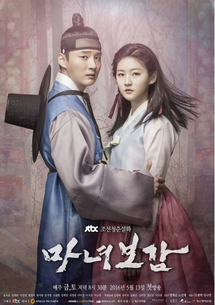 Sinopsis Drama Korea Terbaru : Mirror of the Witch (2016)