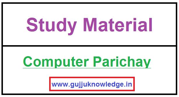 Computer Parichay Book PDF in Gujarati Free Download