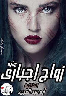 رواية زواج اجباري كاملة بقلم اية عبدالمجيد
