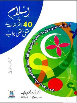 Islam Par 40 Aitrazat Ka Aqkli-o-Naqli Jawab by Dr.Zakir Naik pdf Download