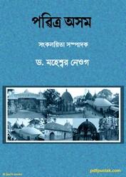Pabitra Assam by Maheshwar Neog