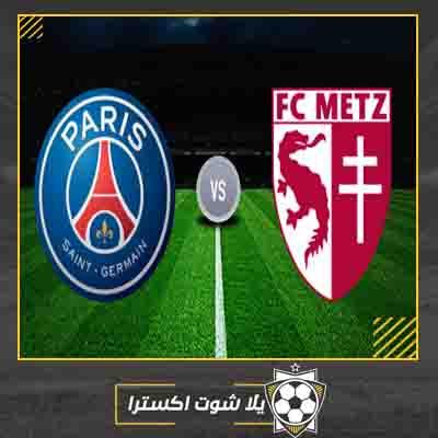 بث مباشر مباراة باريس سان جيرمان وميتز
