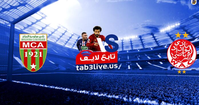 مشاهدة مباراة الوداد الرياضي ومولودية الجزائر بث مباشر اليوم 2021/05/22 دوري أبطال أفريقيا