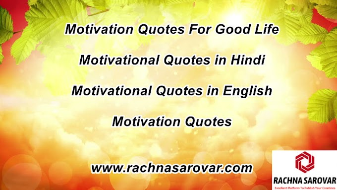 Motivation Quotes For Good Life, Motivational Quotes in Hindi, Motivational Quotes in English, Motivation Quotes
