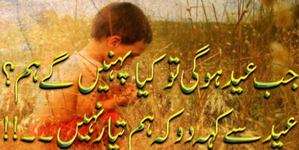 Eid Poetry Eid Sad Poetry 2 Lines Poetry   Urdu Poetry World,Urdu Poetry,Sad Poetry,Urdu Sad Poetry,Romantic poetry,Urdu Love Poetry,Poetry In Urdu,2 Lines Poetry,Iqbal Poetry,Famous Poetry,2 line Urdu poetry,  Urdu Poetry,Poetry In Urdu,Urdu Poetry Images,Urdu Poetry sms,urdu poetry love,urdu poetry sad,urdu poetry download
