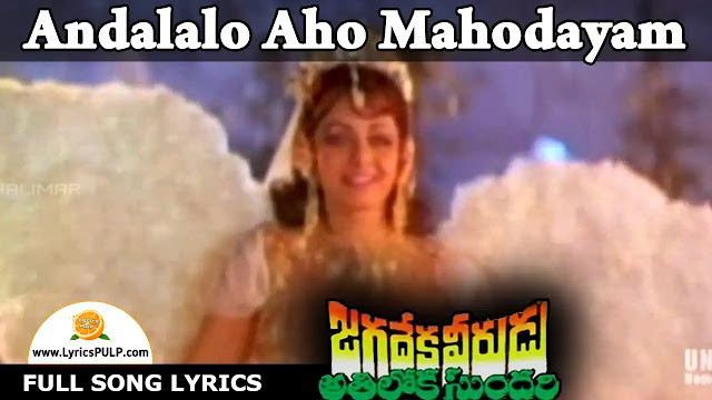 Andalalo Aho Mahodayam Song Lyrics - Telugu, English – JAGADEKA VEERUDU ATHILOKA SUNDARI Cinema Songs