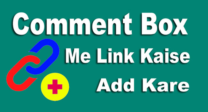 Blogger comment box me link add kaise kare