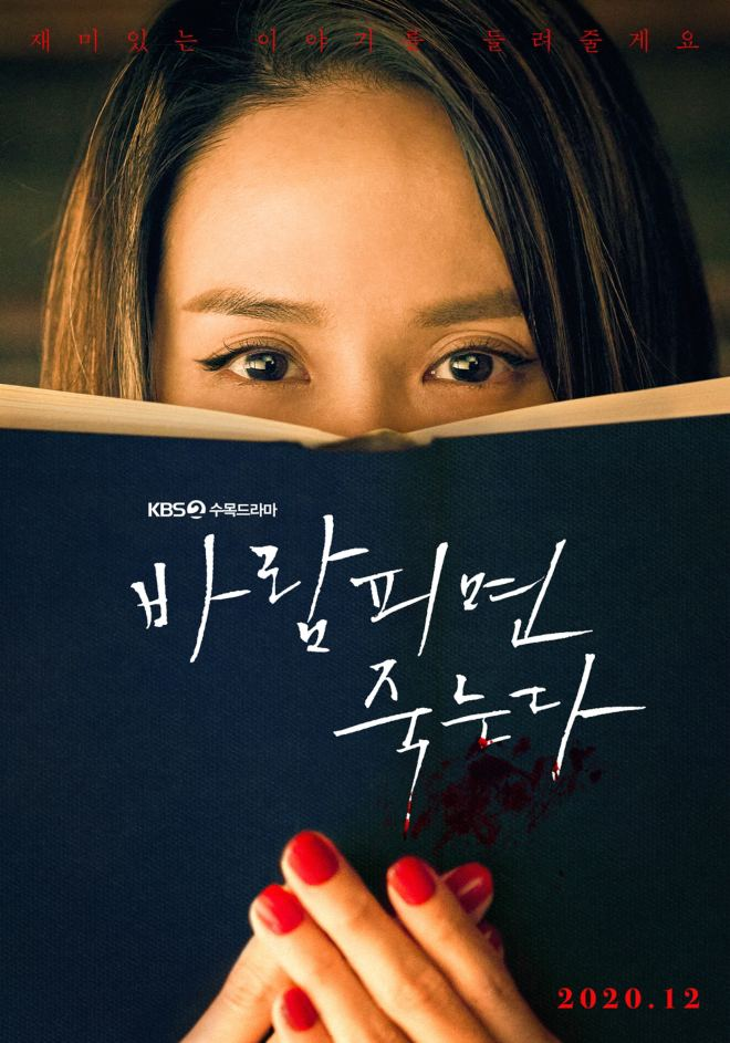 If You Cheat, You Die poster