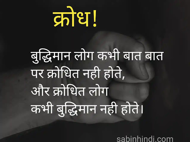love gussa quotes in hindi