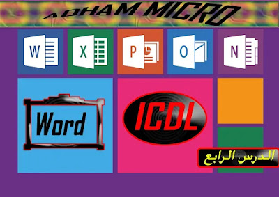 icdl,new icdl,دورة icdl,شرح icdl,icdl course,icdl teacher,icdl كورس,تعليم ال icdl,icdl word,وورد,كورس icdl,كورسات icdl,شرح وورد 2010 icdl,دورات icdl,دوره icdl,شرح كورس icdl,موقع icdl,منحة icdl,icdl وورد,اختبار وورد icdl,icdl شرح كامل
