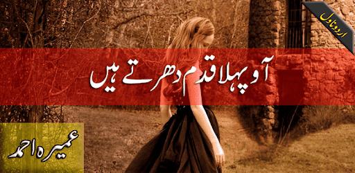 Aao Pehla Qadam Dhartay Hain Novel by Umera Ahmed PDF