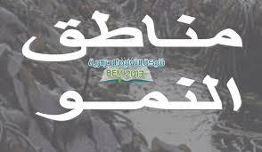 https://www.arabsschool.net/2018/09/Plant-growth-areas.html