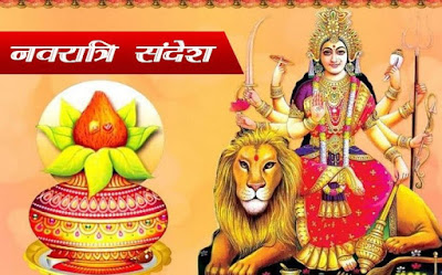 navratri images for 9 days 2019