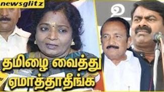 Tamilisai Soundararajan Latest Press meet | BJP