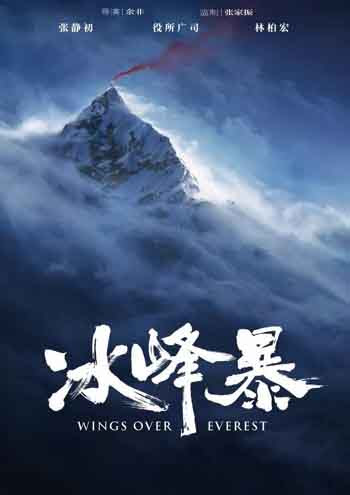 Wings Over Everest 2019 480p 300MB BRRip Hindi Dubbed Dual Audio