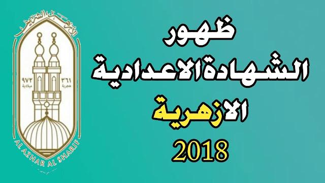 نتيجه الشهاده الاعداديه الازهريه في جميع المحافظات في مصر 2018 | نتيجة الشهادة الاعدادية الازهرية 2018 برقم الجلوس