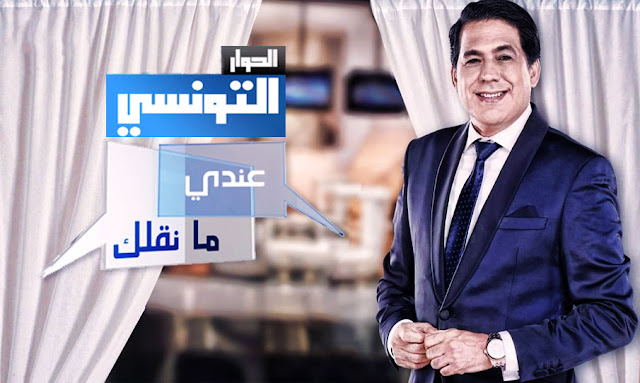 عندي ما نقلك بقيادة عبد الرزاق الشابي على قناة الحوار التونسي
