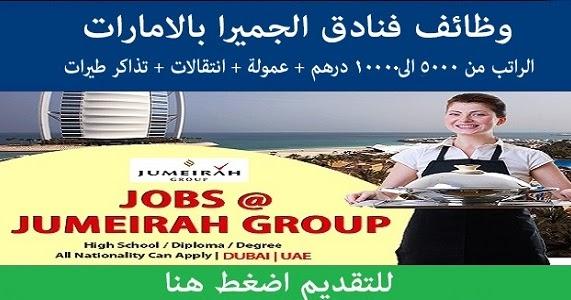 وظائف شاغره في دبي فى مجموعة فنادق جميرا العالمية برواتب مجزية