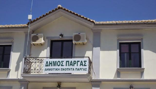 Πρέβεζα: Τη δυνατότητα εκμάθησης αγγλικών από το σπίτι προσφέρει στους δημότες του ο Δήμος Πάργας