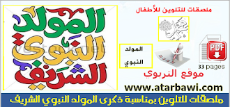 ملصقات للتلوين بمناسبة ذكرى المولد النبوي الشريف