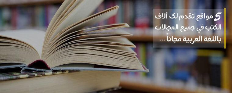 5 مواقع تقدم لك ألاف الكتب في جميع المجالات باللغة العربية مجاناً - ثقف نفسك !