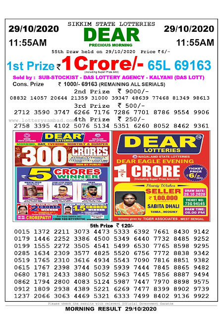 Lottery Sambad 29-10-2020, Lottery Sambad 11.55 am results, Sikkim Lottery Results, Lottery Sambad Today Results Live, Morning results
